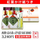 【全国送料無料】【紅葉掛け紙・西利・京のあっさり漬 NAF-30MO】...