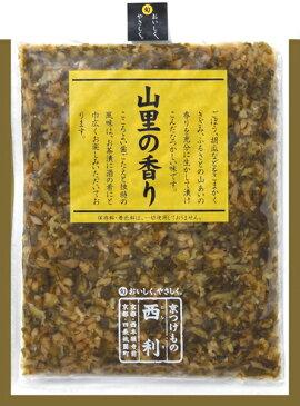 【西利・山里の香り 182g】 【漬物・京都・山ごぼう・胡瓜・京漬物・お土産・おにぎり・京土産・お茶漬】