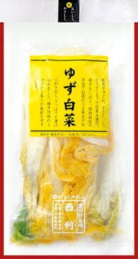 【西利・ゆず白菜 271g】 【漬物・京都・白菜・京漬物・ゆず・柚子・浅漬・京土産・お土産・手土産】