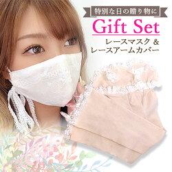 環境にも人にも優しい天然素材でつくられたマスクとアームカバーのギフトセット