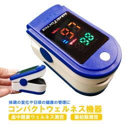 1500円クーポン対象店コンパクトウェルネス機器血中酸素濃度計酸素飽和度測定脈拍数指をはさむだけ手軽健康管理スポーツトレッキング家庭用