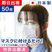 フェイスシールド安心安全の日本製国内発送ウィルス対策に