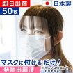 フェイスシールド安心安全の日本製国内発送ウィルス対策に飛沫対策