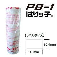 SATO(サトー) PB-1ラベラー用 ラベルシール 強粘/弱粘 【 赤2本線 】 10巻 【あす楽】