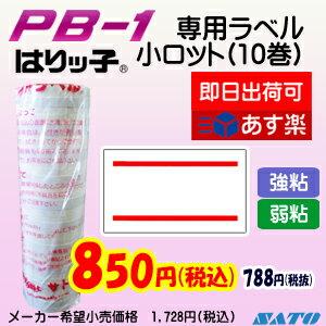 サトー PB-1用 ラベルシール 赤2本線 10巻入[サトー]強粘