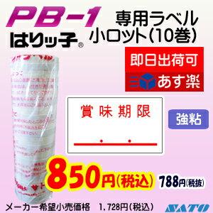ハンドラベラーSATO PB-1+ラベル10巻セツト