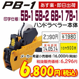 ハンドラベラー PB−1 本体サトー SATO PB1本体