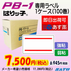 SATO PB-1ラベラー用ラベル/赤2本線 【100巻/1ケース】はりっこ対応強粘/強粘