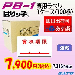 サトーSATO PB-1ラベラー用ラベルシール 賞味期限/ 100巻/1ケース【強粘】