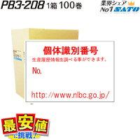 PB3-208用ラベル個別識別番号Aタイプ