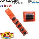 サトー ハンドラベラー/SATO 1段型(PB-1/SP/SA)用インクローラー5個セット 【あす楽】