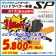 サトー ハンドラベラー本体/SATO SP【あす楽】【即日出可】