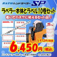 ハンドラベラーSP&標準ラベルセット