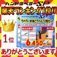 ハンドラベラーSPランキング入賞!