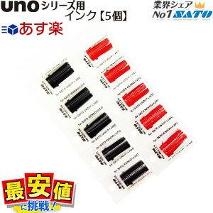 SATO UNO/ウノ用インク/1W.2W兼用 5個/1シート サトー