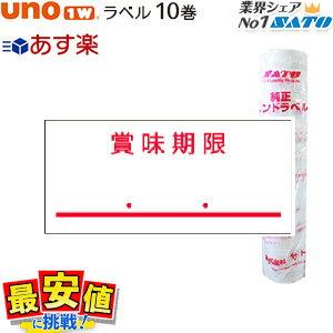 SATO UNO 1W用ハンドラベル 賞味期限 強粘【10巻】サトーウノ