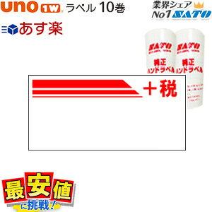 サトーハンドラベラー用ラベル/+税 特措法対応10巻(5巻x2) / SATO uno 1w用シール ハンドラベル