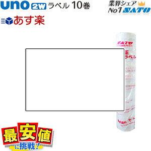 SATOハンドラベラー用ラベル uno 2w/サトーウノ用/白無地/強粘・弱粘/10巻