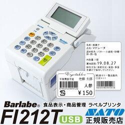 食品表示法対応ラベルSATOBarlabeFi212TサトーバーラベFi212T標準仕様(USBモデル)SDカード付バーコードプリンタ