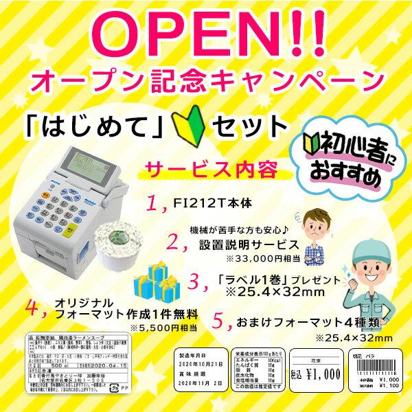 1500円クーポン対象店SATOFi212T はじめてセット 機械が苦手な方も安心 BarlabeFi212Tサトーバーラベ本体