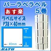 SATO/サトーバーラベ用ラベルP38×40mm白無地サーマル紙 フリー 5巻 【あす楽】