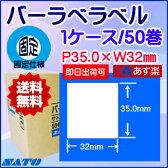 サトー/バーラベラベル P35×32mm白無地一般サーマル紙 SATO 【あす楽】即日出荷可【送料無料】