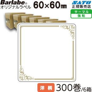 バーラベ オリジナルデザインラベル フリー 【和柄】 P60×60mm 名入れラベル 10巻 Fi212T 一般サーマル紙 サトー ラベル