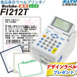 【食品表示のラベルに大活躍!】SATOBarlabeFi212T/サトーバーラベFi212T標準仕様(USBモデル)SDカード付