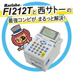 BarlabeFi212Tと西サトーの最強コンビがまるっと解決いたします。