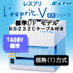 L'espritT408V-ex標準仕様標準IFRS232Cケーブル付