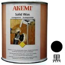 AKEMI 光沢復元剤 アケミ石材用ソリッドワックス 黒用 900ml