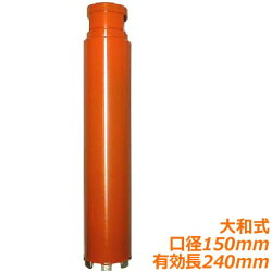 理研ダイヤモンド工業コアビット口径150mm有効長240mm大和式穴掘機用