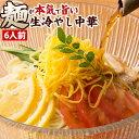 冷やし中華 麺が本気で旨い生冷し中華 6人前 選べるタレ付き 冷麺 胡麻だれ か