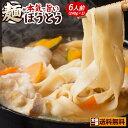 讃岐うどん 麺が本気で旨い 平打ちの生麺 ほうとう ご当地 ...