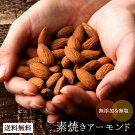 【送料無料】アーモンド素焼き1kg