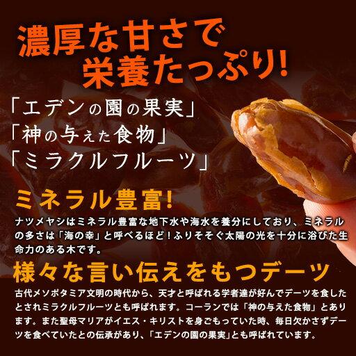 HONKIMODE(本気モード)『ドライフルーツデーツ種なし』