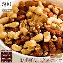 ミックスナッツ 500g 送料無料 ナッツ 無塩 無添加 4...