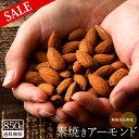 アーモンド 850g[1gあたり1.62円] 素焼き アーモ...