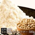 【送料無料】おからパウダー500g乾燥ドライ大豆乾燥おからおから