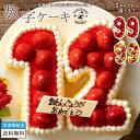 誕生日ケーキ スイーツ 送料無料 数字ケーキ [ ナンバーケーキ バースデーケーキ アニバーサリーケーキ 西内花月堂 オリジナル ケーキ 記念日 パーティー バースデーケーキ 誕生日 かわいい ギフト 内祝い 結婚祝い お取り寄せ スイーツ ] セール SALE・・・