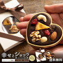 バレンタイン チョコ 2021 送料無料 ハイビターチョコレート 想いをのせる宝石箱 「幸せとショコラ」 ミニハート型 1個入 マンディアンチョコ スイーツ プチギフト お返し 本命 チョコレート 義