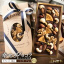 バレンタイン チョコ 2021 送料無料 ハイビターチョコレート 想いをのせる宝石箱 「幸せとショコラ」 (大) タブレット型 1個入 マンディアンチョコ スイーツ プチギフト お返し 本命 チョコレ