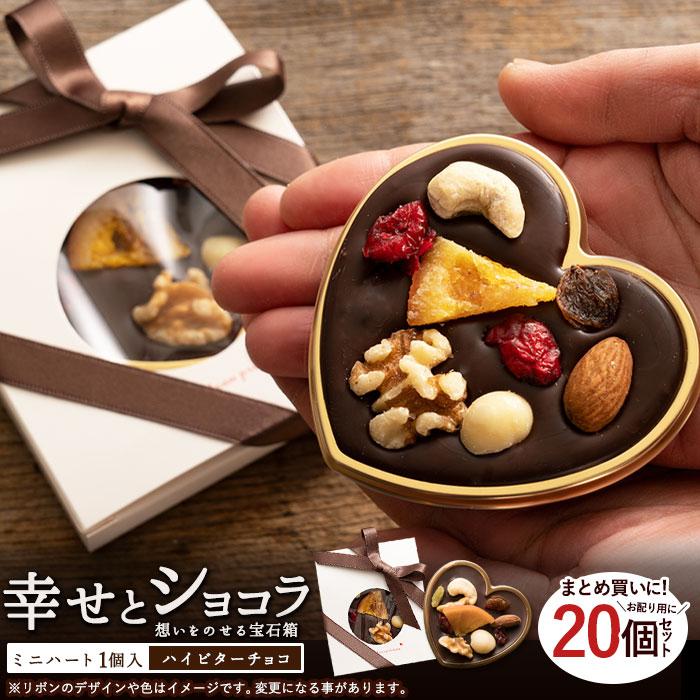 チョコ 大量 送料無料 ハイビターチョコレート 想いをのせる宝石箱 「幸せとショコラ」【ミニハート型20個セット】 マンディアンチョコ スイーツ プチギフト 本命 友チョコ