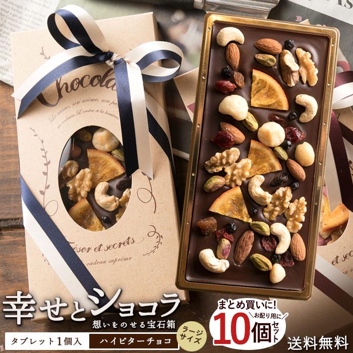 チョコ 送料無料 ハイビターチョコレート 想いをのせる宝石箱 「幸せとショコラ」 (大) タブレット型10個セット マンディアンチョコ スイーツ プチギフト チョコレート 義理チョコ 友チョコ