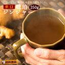 送料無料 琥珀ジンジャー 250g(約25回分) [ 生姜湯 国産 きりっと辛口 しょうが 生姜 生姜パウダー 温活...