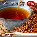 プーアル茶(プーアール茶 プアール茶) ティーバッグ30包/茶葉120g/カテキン入20包 ポット用 カップ用 1000円ポッキリ