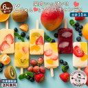送料無料 スイーツ フルーツ アイス アイスキャンディ アイスクリーム 名称: 氷菓 (果肉いっぱい どきゅんとアイスキャンディ) 内容量: 15本セット(5本セット×3) 下記種類より3つ選べます ・練乳フルーツアイス5本 ・オレンジフルーツアイス5本 ・練乳いちごアイス5本 ・アップルフルーツアイス5本 ・大人のぶどうアイス5本 ・常夏マンゴーアイス5本 1本あたりのサイズ(アイス部分):約 縦8cm×横5cm×高さ1.5cm 原材料: ■【練乳フルーツアイス】乳等を主要原料とする食品(乳製品、砂糖、粉あめ、卵黄)(国内製造)、黄桃シラップ漬け、甘夏シラップ漬け、キウイ、ブルーベリー、いちご/カゼインNa、乳化剤、香料、安定剤(アルギン酸Na、CMC、カラギナン)、カロテン色素、酸味料、(一部に卵・乳成分・もも・キウイを含む) ■【オレンジフルーツアイス】グラニュー糖、オレンジジュース、粉末水飴、果糖ブドウ糖液糖、希少糖含有シロップ、黄桃、甘夏みかん、キウイフルーツ、いちご、ブルーベリー/安定剤、クエン酸、(一部に乳成分・オレンジ・キウイフルーツ・ももを含む) ■【練乳イチゴアイス】乳等を主要原料とする食品(乳製品、砂糖、粉あめ、卵黄)(国内製造)、いちご/カゼインNa、乳化剤、香料、安定剤(アルギン酸Na、CMC、カラギナン)、カロテン色素、(一部に卵・乳成分を含む) ■【アップルフルーツアイス】グラニュー糖、アップルジュース、粉末水飴、果糖ブドウ糖液糖、希少糖含有シロップ、ラフランス、黄桃、マンゴー、いちご/安定剤、クエン酸、(一部に乳成分・もも・りんごを含む) ■【大人のぶどうアイス】ぶどうジュース、グラニュー糖、赤ワイン、粉末水飴、果糖ブドウ糖液糖、希少糖含有シロップ、ラフランス、ブルーベリー、フランボワーズ/安定剤、クエン酸、(一部に乳成分を含む) ■【常夏マンゴーアイス】マンゴージュース、グラニュー糖、粉末水飴、果糖ブドウ糖液糖、希少糖含有シロップ、黄桃、甘夏みかん、マンゴー、いちご/ク、安定剤、クエン酸、(一部に乳成分・オレンジ・ももを含む) 保存方法: 冷凍18℃以下にて保存 商品説明: 【全国一律送料無料】 あなたのハートを射抜いちゃう!?かわいいアイスキャンディ!! 贅沢に味わう至福の美味しさ♪ 練乳フルーツ、オレンジフルーツ、練乳イチゴ、常夏マンゴー、アップルフルーツ、大人のぶどうの6種類からお選びいただけます♪ いつものアイスとはまるで違う!?キラキラ輝くフルーツいっぱいのアイスです。 全6種類のアイスからお好きな3種をお選びください。 栄養成分表示(1本あたり): ■【練乳フルーツアイス】熱量:140kcal、たんぱく質:3.1g、脂質:6.3g、炭水化物:17.7g、食塩相当量:0.1g ■【オレンジフルーツアイス】熱量:109kcal、たんぱく質:0.1g、脂質:0.0g、炭水化物:28.7g、食塩相当量:0.0g ■【練乳イチゴアイス】熱量:147kcal、たんぱく質:3.5g、脂質:7.2g、炭水化物:17.0g、食塩相当量:0.2g ■【アップルフルーツアイス】熱量:110kcal、たんぱく質:0.0g、脂質:0.0g、炭水化物:29g、食塩相当量:0.0g ■【大人のぶどうアイス】熱量:126kcal、たんぱく質:0.1g、脂質:0.1g、炭水化物:31.8g、食塩相当量:0.0g ■【常夏マンゴーアイス】熱量:123kcal、たんぱく質:0.2g、脂質:0.2g、炭水化物:31.4g、食塩相当量:0.0g 製造者: 有限会社 西内花月堂 〒766-0023香川県仲多度郡まんのう町吉野宮東846 温度帯: ※冷凍便・冷蔵便配送は北海道・沖縄県・離島はお届けできません。ご了承ください 配送: 関連情報: 果肉 いっぱい どきゅんとアイスキャンディ アイス フルーツ 果物 イチゴ いちご 苺 練乳 牛乳 オレンジ アップル 葡萄 ぶどう 大人 子ども 女性 マンゴー 常夏 南国 キウイ ブルーベリー キュウイ みかん 黄桃 桃 りんご アップル グレープ ワイン 選べる 全6種類 西内花月堂 夏 夏季 お中元 ギフト 内祝い デザート スイーツ 人気 インスタ映え 差し入れ 差入れ 差入 陣中見舞い オフィス 学校 ご挨拶 贈り物 贈答 贈答品 ギフト プチギフト 誕生日 プレゼント 内祝い 結婚祝い お歳暮 退職 お礼 ギフト お返し 結婚祝 お返し バレンタイン ヴァレンタイン ホワイトデー お祝い 入学祝い 卒業祝い 進級祝い 春 入学 卒業 進級 ゴールデンウイーク GW 母の日 父の日 敬老の日 お中元ギフト お中元 敬老ギフト 敬老の日のギフト お彼岸 お歳暮 お正月 お年賀ギ