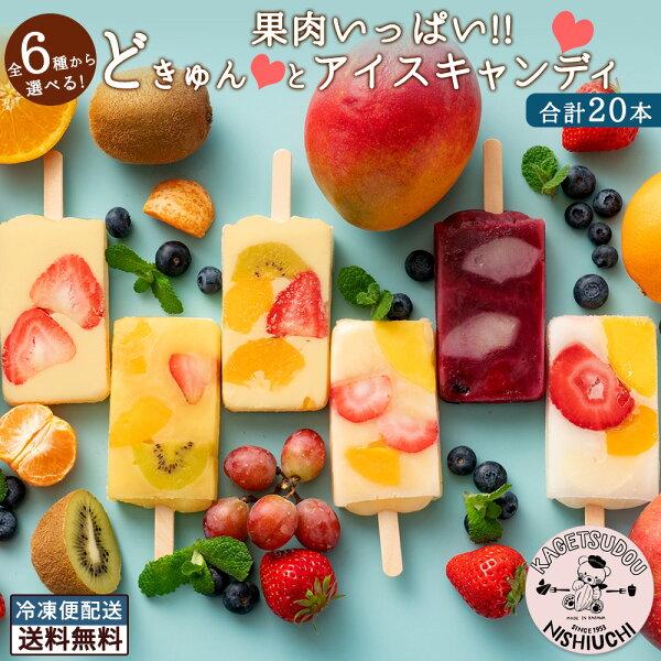 \20%バック/アイス果肉いっぱいどきゅんとアイスキャンディ—6種から4種選べる合計20本セット フルーツアイスクリームフルーツ