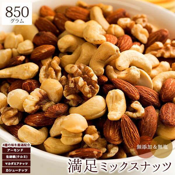 ミックスナッツ無塩素焼き850g素焼きミックスナッツナッツ無塩無添加4種の満足ミックスナッツ1kgより少し少ない850g 訳あり