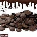 カカオマス 500g [ 送料無料 スイーツ チョコレート カカオ カカオ100% ハイカカオ 製菓 製菓用チョコレー...